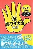 センター試験マル秘裏ワザ大全 国語 2011年度版