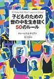 子どものための世の中を生き抜く50のルール