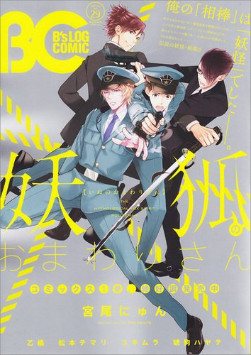 B's-LOG COMIC 2015 Jun. Vol.29 (B's-LOG COMICS)