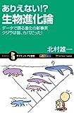 ありえない!? 生物進化論 データで語る進化の新事実 クジラは昔、カバだった! (サイエンス・アイ新書)