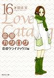 恋愛カタログ 16 (集英社文庫―コミック版) (集英社文庫 な 40-18)