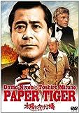 太陽にかける橋/ペーパー・タイガー [DVD]