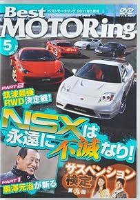 DVD>Best MOTORing 2011年5月号 NSXは永遠に不滅なり (<DVD>)