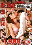 アダルト エロ 近親相姦 母で勃起せて三千回/Pile Driver [DVD]