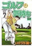 ゴルフは気持ち 7 (ニチブンコミックス)