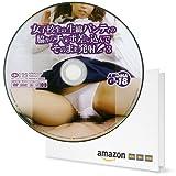 アダルト エロ A1120 【Amazon.co.jp限定】女子校生の生綿パンティの脇からチ○ポ差し込んでそのまま発射3 FFP仕様(初回生産限定) [DVD]