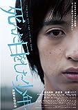 死んだ目をした少年 [DVD]