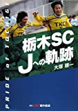 栃木SC Jへの軌跡―PRIDE of TOCHIGI
