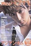 カドカワムック  ザテレビジョンHOMME Vol.4 (カドカワムック 283 月刊ザテレビジョン別冊)