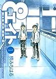 エイト(1) (ヤンマガKCスペシャル) [コミック] / 楠 みちはる (著); 講談社 (刊)