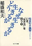 稲盛和夫CDブックシリーズ いま、「生き方」を問う1 どう生きるか なぜ生きるか (稲盛和夫CDブックシリーズ いま、「生き方」を問う)