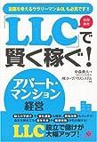 「LLC」で賢く稼ぐ!アパート・マンション経営 [単行本] / 中森 勇人, ホープハウスシステム (著); すばる舎 (刊)