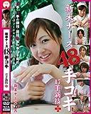 新米ナース48手コキ 17手新技+ [DVD]