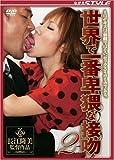 世界で一番卑猥な接吻 2 [DVD]