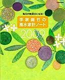 李家幽竹の風水家計ノート2009 ―毎日が開運日になる! (別冊家庭画報)