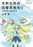 吉野北高校図書委員会 3 トモダチと恋ゴコロ (MF文庫ダ・ヴィンチ)