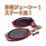 プログレード 大判ステーキ皿 IH対応 2枚組 鉄製 ステーキ ハンバーグ や スパゲティ にも