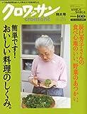 「辰巳芳子さんの食べ心地のいい、野菜のあつかい」 クロワッサン 4/25号