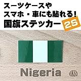 2016.8.5 日本男子五輪代表 VS ナイジェリア五輪代表(リオ五輪 予選リーグ)