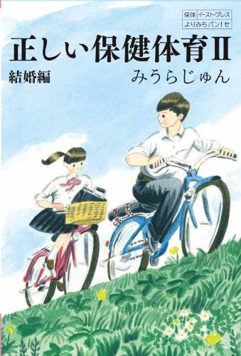 正しい保健体育II結婚編 (よりみちパン! セ)