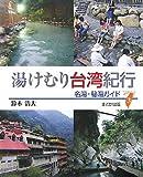 湯けむり台湾紀行―名湯・秘湯ガイド (Taiwan通 3)