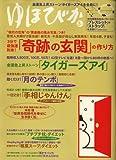ゆほびか 2009年 03月号 [雑誌]