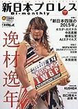 新日本プロレスBi-monthly(7) 2015年 12/24 号 [雑誌]: 週刊プロレス 別冊