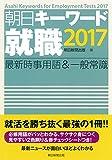 朝日キーワード就職2017 最新時事用語&一般常識