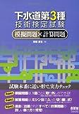 下水道第3種技術検定試験 模擬問題×計算問題 (LICENCE BOOKS)