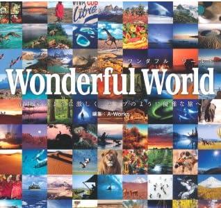 Wonderful World ~冒険家のように激しく、セレブのように優雅な旅~