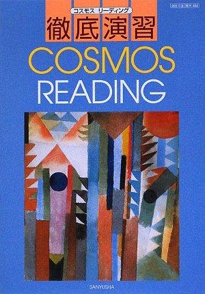 徹底演習COSMOS READING