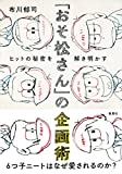「おそ松さん」の企画術 ヒットの秘密を解き明かす (集英社ビジネス書)