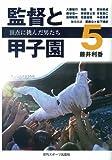 監督と甲子園5