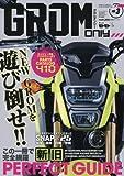 GROM only(3) 2016年 09 月号 [雑誌]: ダートスポーツ 増刊 (モトモト特別編集)