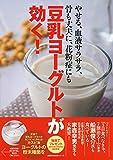 『豆乳ヨーグルトが効く! ―やせる、血液サラサラ、骨も丈夫に、花粉症にも (主婦の友生活シリーズ)』