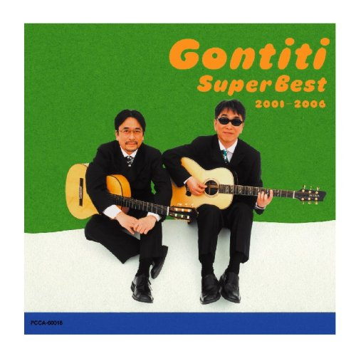 Gontiti - Super Best 2001-2006 (2007)