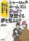 """""""シャーロック・ホームズはiPadで発想する夢を見るか?""""―プロでも夢中!『絵コンテ』発想 (B)"""