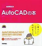 デザインの学校 これからはじめるAutoCADの本(AutoCAD/AutoCAD LT 2010/2011/2012)