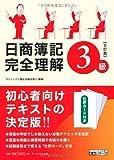 日商簿記3級完全理解 (ダイエックス出版の完全シリーズ)