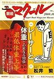 競艇マクール 2008年 10月号 [雑誌]