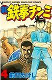 新鉄拳チンミ(4) (月刊マガジンコミックス)