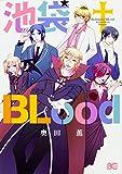 池袋†BLood (B's-LOG COMICS)