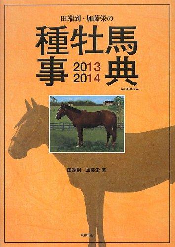 田端到・加藤栄の種牡馬事典2013-2014