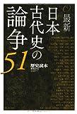 最新 日本古代史の論争51