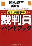 赤かぶ検事の裁判員ハンドブック (光文社文庫)
