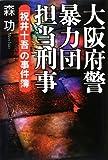 大阪府警暴力団担当刑事——「祝井十吾」の事件簿