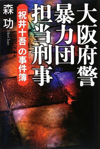 大阪府警暴力団担当刑事――「祝井十吾」の事件簿