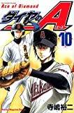 ダイヤのA 10 (10) (少年マガジンコミックス)