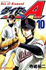 ダイヤのA 第10巻 2008年04月17日発売
