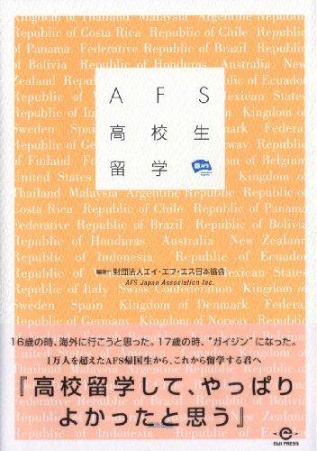 AFS高校生留学